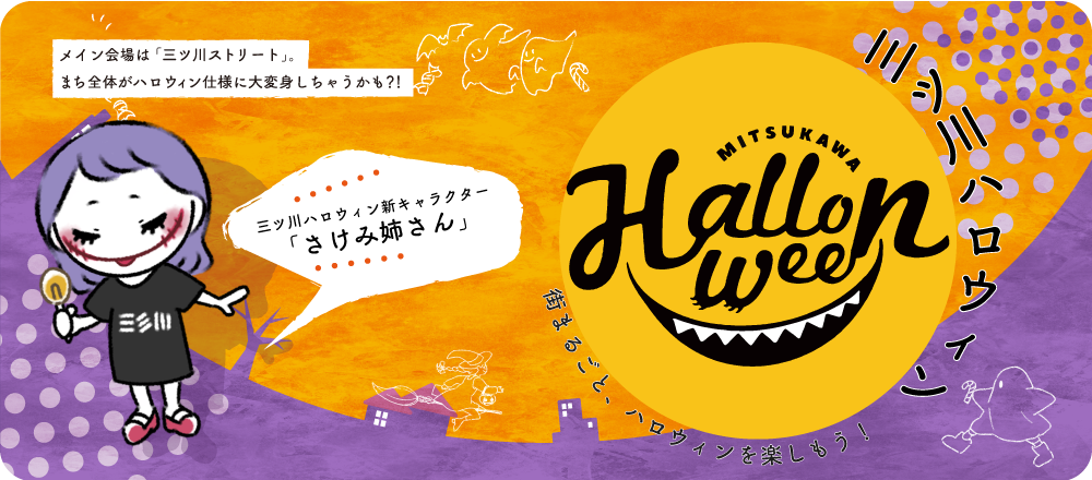 三ツ川ハロウィンを開催しています。(名古屋市西区)