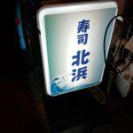 お腹いっぱいお寿司が食べたい!創業50年-地域の人々に愛される老舗寿司屋「北浜寿司」