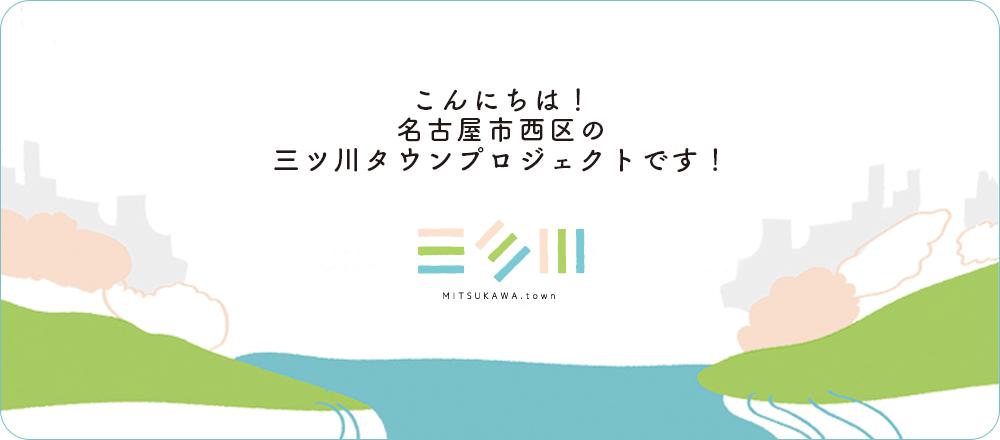 こんにちは!名古屋市西区の三ツ川タウンプロジェクトです!
