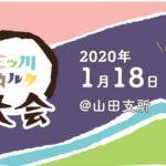 【三ツ川カルタ2020レポート】 大の字になってマチを学ぶ