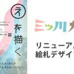 三ツ川カルタ絵札デザイン募集!